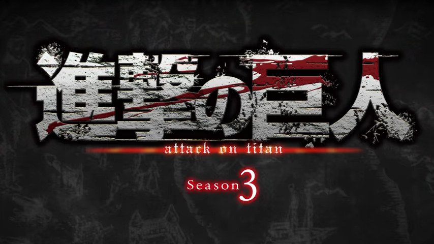 Attack on Titan Season 3 - #GTUSA 1
